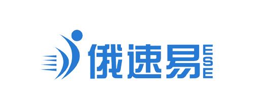 广东俄速易供应链管理有限公司