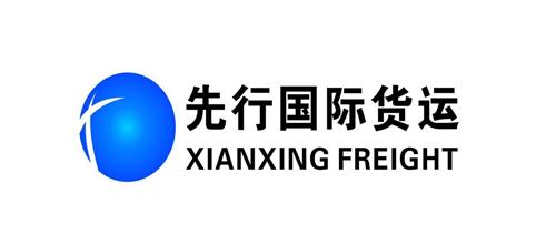 深圳市先行国际货运代理有限公司